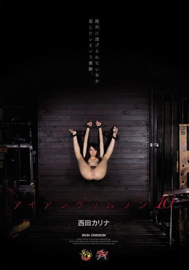 |DASD-326| 鐵紅色 10 西田卡琳娜 西田カリナ 羞耻 美少女 BDSM 不情愿的