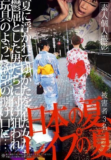 |ZRO-079| 日本夏季和夏季強姦 和服, 丧服 不情愿的 性玩具 高清