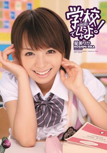 |IPTD-868| 在學校 ! 美梨 星美りか 女子校生 校服 特色女演员 数位马赛克