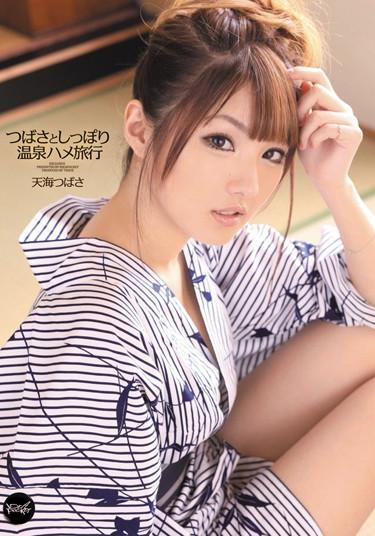 |IPTD-876| Tsubasa 和他們都是熱的 POV 旅行奄美 Tsubasa 天海つばさ 品种 特色女演员 数位马赛克 高清