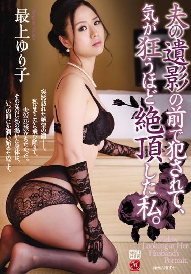 |JUY-237|  最上ゆり子 单体作品 羞耻 凌辱 成熟的女人