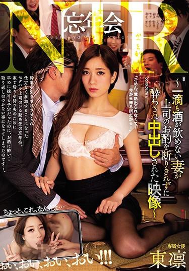 |MEYD-478| 年底 ntrt 醉人加入老闆身邊 在視頻東林期間 他的妻子連1下一下就喝不出來了 東凛 已婚妇女 巨乳 特色女演员 作弊的妻子