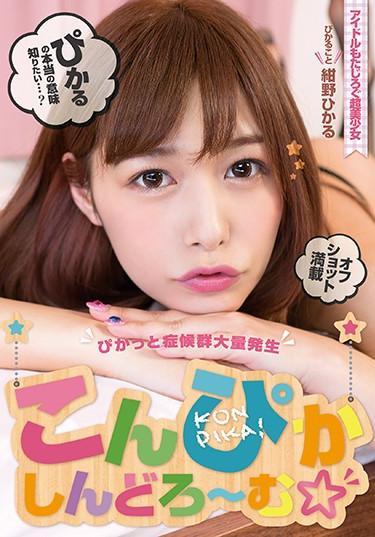 |BAHP-003| 如此幸福或享受小的包括☆孔諾希卡魯 紺野ひかる 美少女 纪录片 特色女演员 三人/四人
