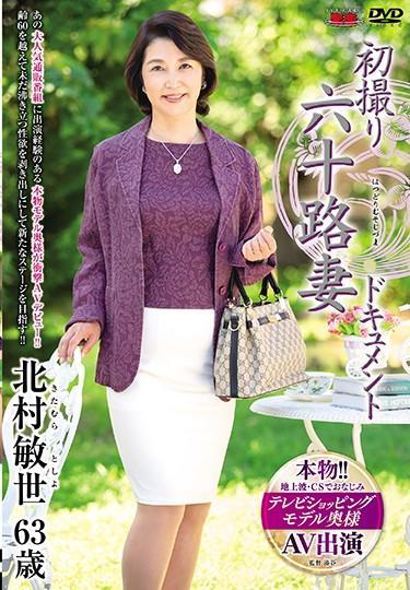 |JRZD-860| 首先採取60妻子檔北村俊雄 北村敏世 成熟的女人 已婚妇女 纪录片 特色女演员