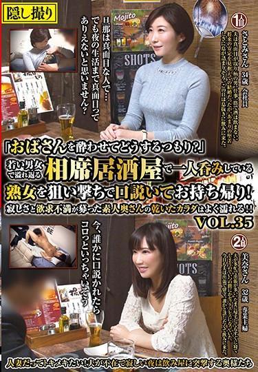 " MEKO-124  ""不中毒的女士要做什麼? ""在擁擠的酒吧裡喝酒的年輕人比比皆是 年輕的男人和女人都是 她們被挑選和帶回家了! 幹的是寂寞和挫折業餘妻子的身體經常是濕的! 第35卷  成熟的女人 偷窥 纪录片"