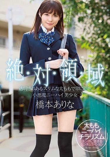 |SSNI-520|   女子校生 超短裙 校服