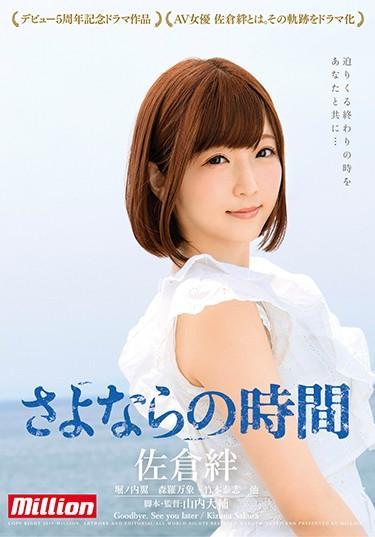|MKMP-288| 櫻花基津娜德布特5周年戲劇作品再見時間 佐倉絆 护士 特色女演员 女上位 戏剧