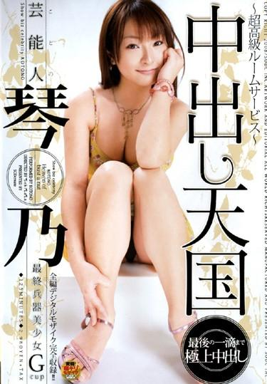 STAR-118  名人壽綾野乳白色貓 Bukkake 特色女演员 偶像&名人 中出 潮吹