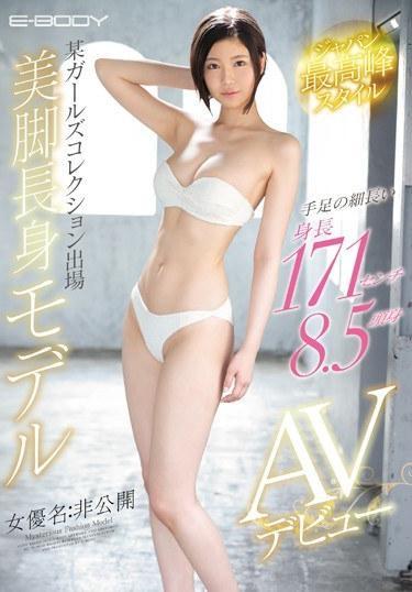 |EBOD-710| 四肢長 171 釐米 8.5 頭體日本最峰風格 某些女孩集合參與美麗的腿模型 AV 首次亮相 巨乳 高 苗条 潮吹