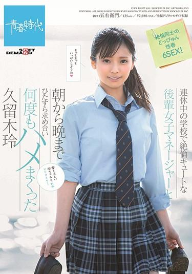 |SDAB-093| Rei Kuruki 在連續的假期中,向學校裡可愛的小女生經理索要,並一心一意地問對方,從早到晚,多次。 美少女 健身房衣服 校服 特色女演员