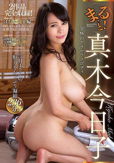 |ZMAR-001| 好吧! 雅子·馬基 真木今日子 成熟的女人 已婚妇女 巨乳 特色女演员