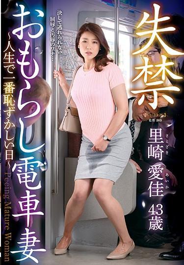  HONE-246  失禁火車妻子 – 最尷尬的一天 – 麗崎愛子 成熟的女人 已婚妇女 摸索 特色女演员