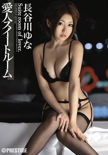 |ABS-136| 情婦套房長谷川尤娜 長谷川ゆな 绳索&关系 特色女演员 女优按摩棒