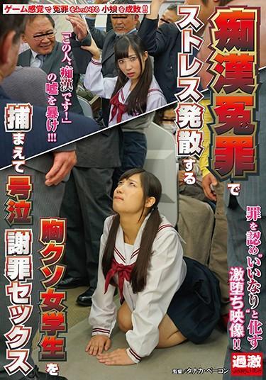 |NHDTB-084| 用虛假的指控來緩解壓力吸了女生和眼淚道歉性 淫乱, 真实 女子校生 摸索 潮吹