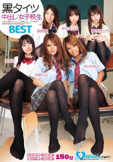 |ELO-337| 在婦女學校學生最好把黑色緊身褲 Tsubomi 月野りさ 愛音まひろ RUMIKA 高倉舞 早乙女らぶ 女子校生 连裤袜 汇编 数位马赛克