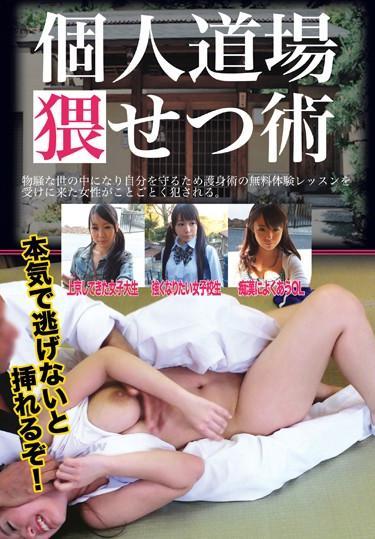|ZRO-054| 個人的 Dojo 猥せつ 手術 淫乱, 真实 女子校生 偷窥