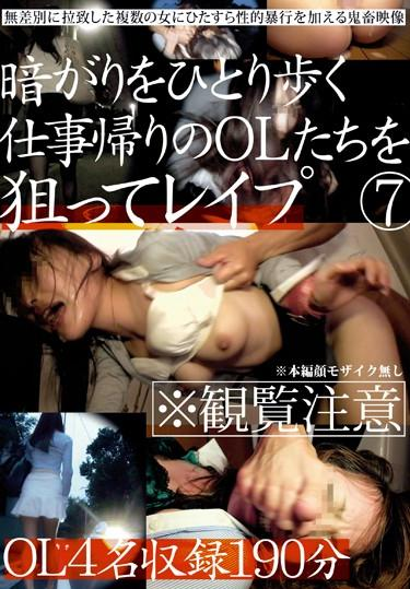 |ZRO-068| 針對醇 ' 下班走黑暗的強姦 7 淫乱, 真实 不情愿的 高清