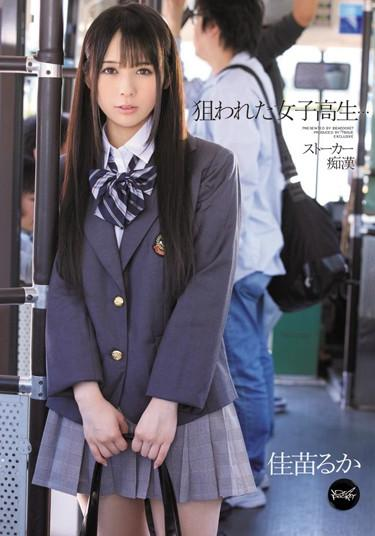 |IPTD-979| 針對學校的女孩。 跟蹤狂色狼金江嗎? 佳苗るか 女子校生 摸索 特色女演员 数位马赛克