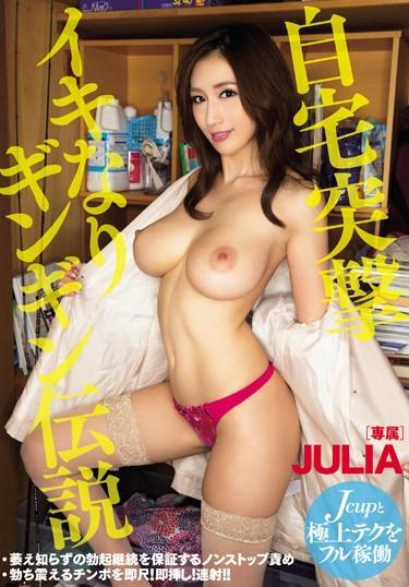 |MIDE-373| 首頁突擊領弈和朱麗亞︰ 傳說 JULIA 荡妇 巨乳 苗条 特色女演员
