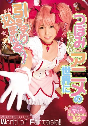  MIDE-473   被拖入動漫世界!! Tsubomi 美少女 眼镜  特色女演员