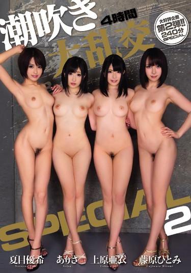 |MIRD-123|  藤原瞳 上原亚衣 夏目优希 中野亚梨沙 巨乳 美少女 潮吹 苗条