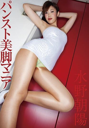  FLAV-206   パンスト美脚マニア  水野朝陽  荡妇 巨乳 连裤袜 其他恋物癖