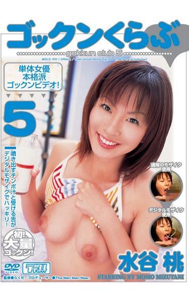  MDLD-391  ゴックンくらぶ 5 水谷桃 荡妇 学校泳装 特色女演员 吞吞咽