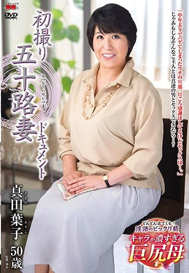  JRZD-864  第一次在影片牛奶妻子檔三田洋子 真田葉子 成熟的女人 已婚妇女 纪录片 特色女演员