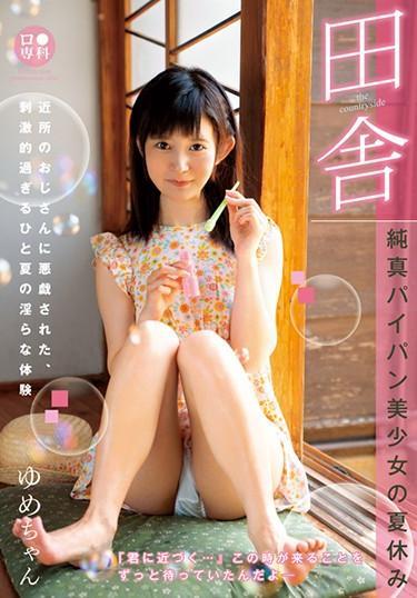  LOL-186  暑假 郁慕華 的 仙子國純餡餅吹香美麗的女孩 淫乱 真实 美少女 青春的 不情愿的