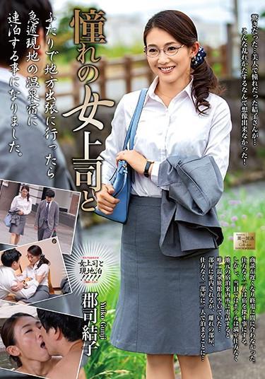 |MOND-177| 我渴望的女老闆和吉吉裕子 郡司結子 成熟的女人 已婚妇女 不倫 特色女演员