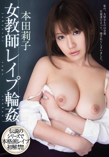 |MIDE-037| 女老師強姦流氓本田圓子 本田莉子 羞耻 刚帮 女教师 不情愿的