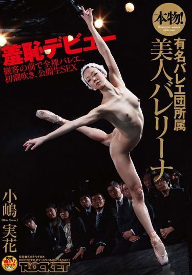  RCT-298  真正 ! 著名的芭蕾舞公司成員美女芭蕾舞小島真正的花朵 小嶋実花 耻辱 品种 特色女演员 吞吞咽