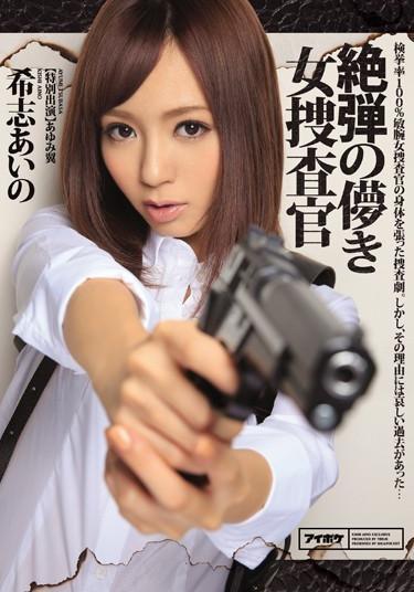 |IPZ-580| 瞬變女人調查人員絕對子彈戲弄 希志あいの 荡妇 苗条 特色女演员 戏剧
