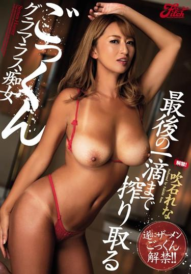 |JUFD-672| 最後一輪達 1 滴你。 卡 fukiishi 魅力卷毛女孩和 吹石れな 成熟的女人 職業色々 荡妇 特色女演员