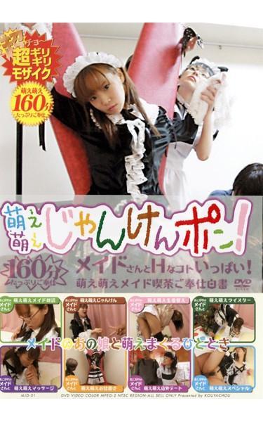 |MJD-01| 莫·莫·揚肯龐! 第1卷 绳索&关系 女佣 品种 角色扮演