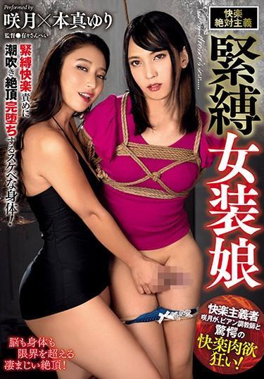  AVSA-123  快樂絕對主義 BDSM 變裝女孩 本真ゆり 成熟的女人 女装人妖 女同性恋 紧缚