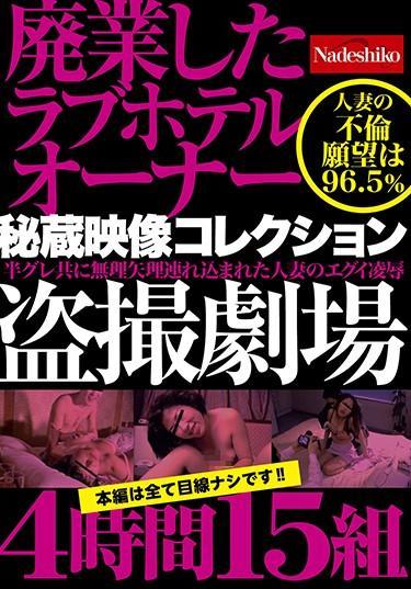 |NASH-249| 停業的愛情酒店業主珍藏視頻收藏偷拍劇場4小時15對 已婚妇女 超过4小时