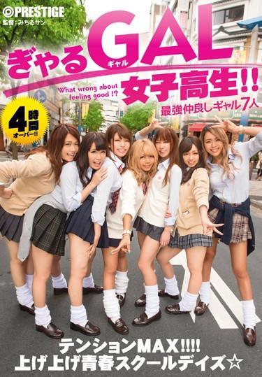 |YRH-110| 學校女孩 GAL GAL !  女生  超过4小时