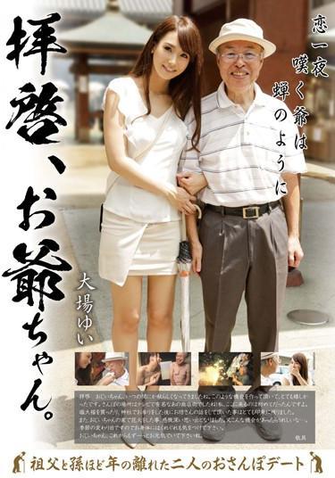 |GVG-379| 尊敬的先生們,爺爺。 OBA YUI 大場ゆい 姐姐 小山雀 其他恋物癖 纪录片