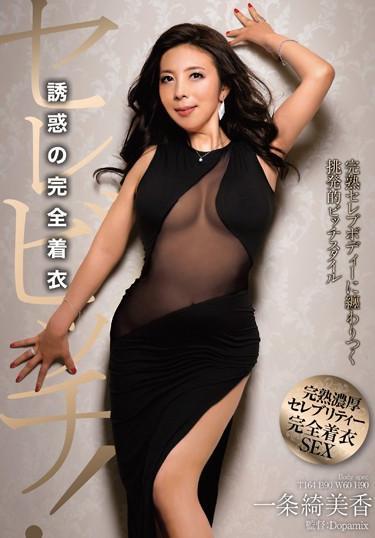  DPMX-013  服務! -完全打扮的誘惑-一歡呼米卡 一条綺美香 成熟的女人 特色女演员 非裸色情 高清