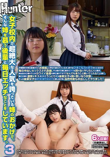  HUNTA-839  多虧了姐姐,她在學校非常受歡迎,她每天都和低年級學生一起做淫穢的事情 3。  女同性恋 中出 三人/四人