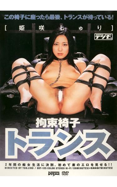|DDT-125| 約束椅運輸公主崎修吾和 姫咲しゅり 绳索&关系 特色女演员 慕男狂者 颜射