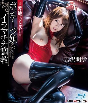|MXBD-188| 淫虐奴役女孩深打開酷刑吉澤 吉沢明歩 紧缚 BDSM 特色女演员 深喉