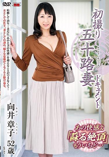|JRZE-030| 第一次拍攝五十路妻子檔  向井章子 成熟的女人 已婚妇女 纪录片 特色女演员