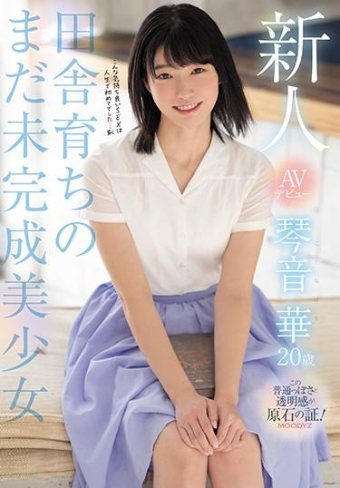 |MIDE-887| 新人 AV debut 阿亞內卡 20 歲 農村 成長 尚未 完成 美麗的 女孩 琴音華 美少女 苗条 特色女演员 三人/四人